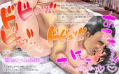 MEDEWOI - NETORARE MANAKA OYAJI HEN ZENPEN LOVE PLUS 2