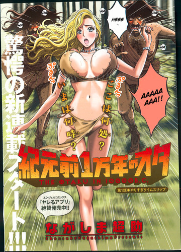 [Nagashima Chousuke] The Otaku in 10,000 B.C Kigenzen 10000 Nen no Ota (English Hentai Manga)