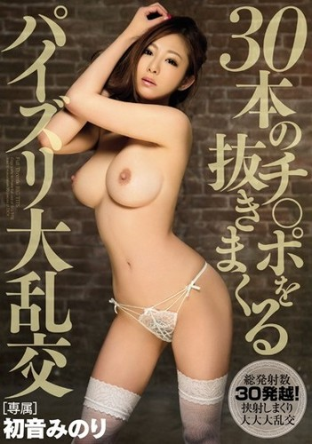 XXX The Ultimate Titty Fuck Orgy Minori Hatsune (2016)