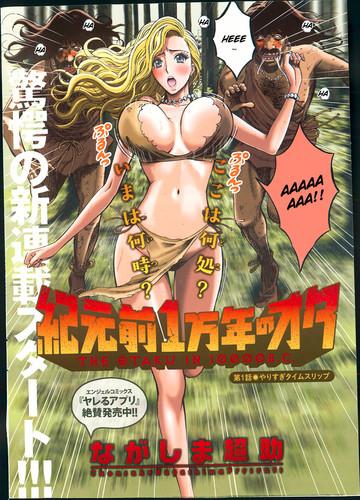 [Nagashima Chousuke] The Otaku in 10,000 B.C Kigenzen 10000 Nen no Ota (English Hentai Manga)